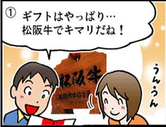【お歳暮用 のし付き(名入れ不可)】最高級松阪牛ギフト券